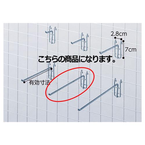 ネット用フック(φ5mm) L25cm 200本【店舗什器 小物 ディスプレー POP ポスター 消耗品 店舗備品】