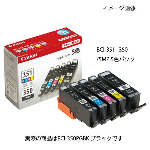 【まとめ買い10個セット品】 キヤノン純正 インクカートリッジ BCI-350PGBK ブラック【開業プロ】