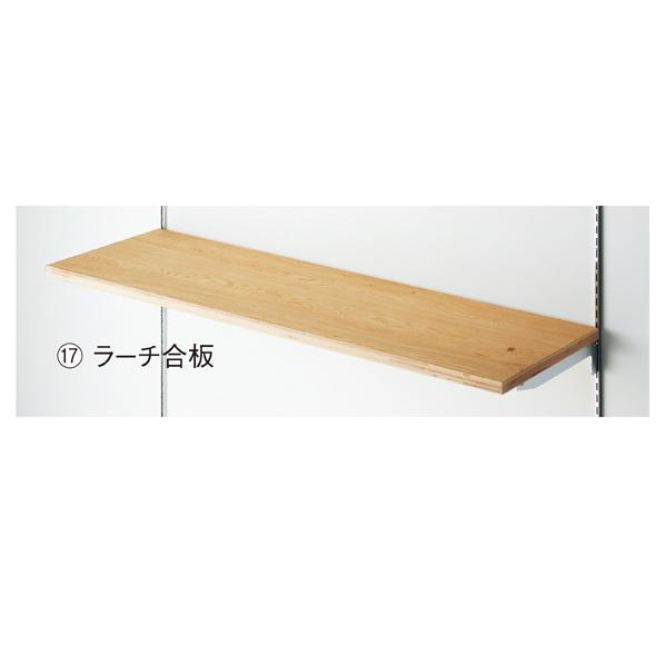 【まとめ買い10個セット品】 木棚W120×D40cm ラーチ合板t24mm(ダボ8穴/芯々888・1188/透明ローカン) 【メイチョー】