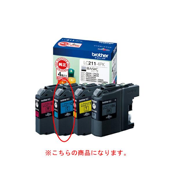 【まとめ買い10個セット品】 ブラザー 純正 LC211C シアン 【メイチョー】