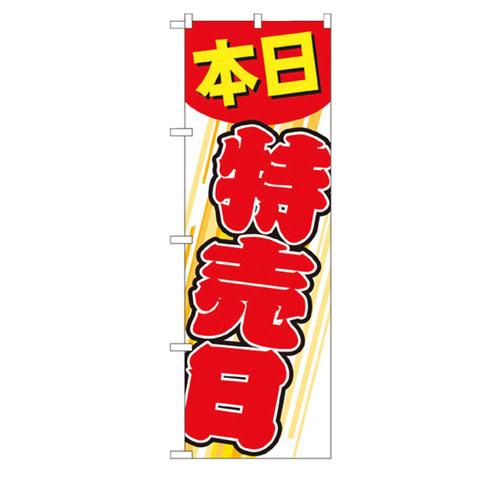【まとめ買い10個セット品】 のぼり 本日特売日 本日特売日【店舗什器 小物 ディスプレー POP ポスター 消耗品 店舗備品】