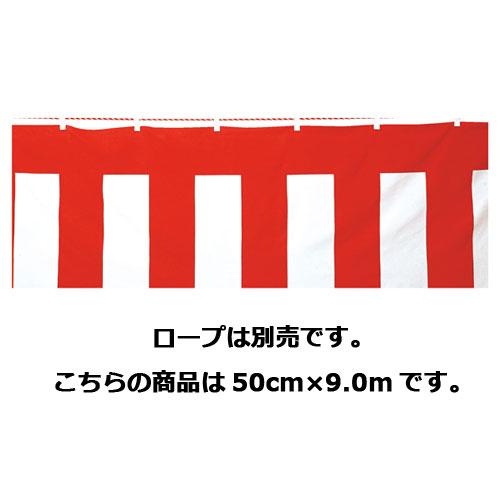 【まとめ買い10個セット品】 紅白幕(綿) 50cm×9.0m【店舗什器 小物 ディスプレー POP ポスター 消耗品 店舗備品】