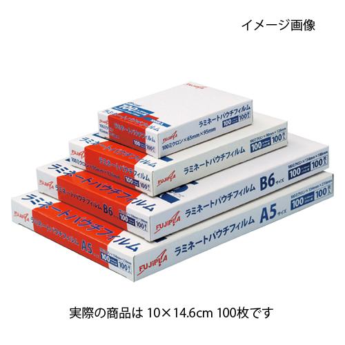 【まとめ買い10個セット品】 フジプラ ラミネートフィルム100ミクロン 10×14.6cm 100枚【店舗什器 小物 ディスプレー POP ポスター 消耗品 店舗備品】
