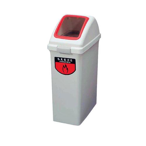 【まとめ買い10個セット品】 リサイクルトラッシュ40L もえるゴミ【清掃用品 ゴミ箱 ごみ箱 ダストボックス 掃除 分別 クリーン クリーナー 日用品 店舗運営 業務用】 【メーカー直送/代金引換決済不可】