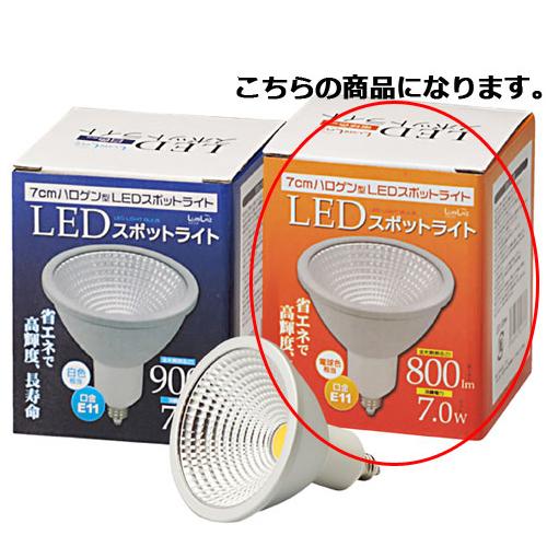 【まとめ買い10個セット品】 LED電球(直径7cmダイクロハロゲン130W形相当) 電球色 5個【照明 インテリア 店舗内装 店舗改装な センス】