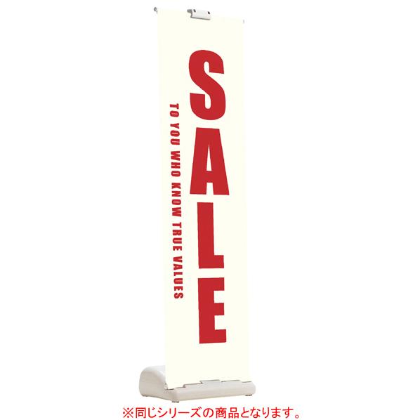【まとめ買い10個セット品】 スライド式バナーボード W90cm 【メイチョー】
