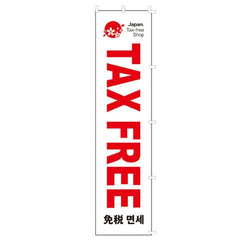【まとめ買い10個セット品】 TAX FREE のぼり のぼり【販促用品 ポスター POP タグ 店舗備品】