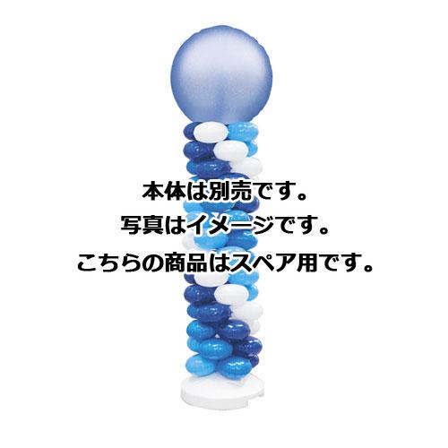 【まとめ買い10個セット品】 バルーンタワーセット スペア用 ホワイト×ライトブルー×ブルー×ディープブルー 20枚【販促用品 ポスター POP ディスプレー 店舗備品】