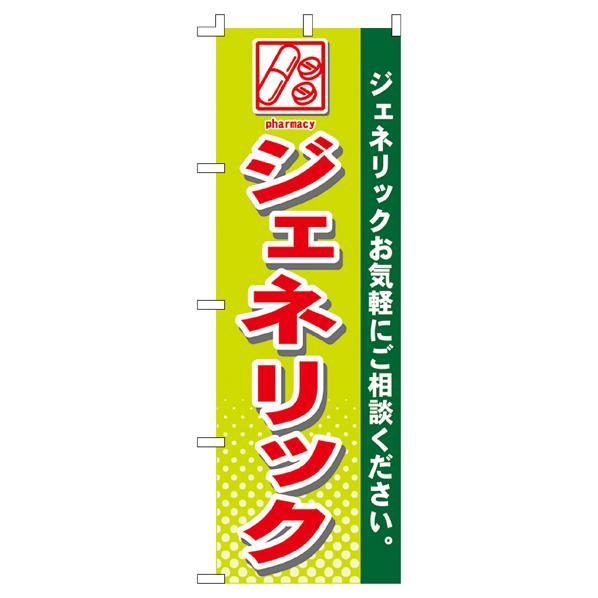 【まとめ買い10個セット品】 のぼり ジェネリッグ 【メイチョー】