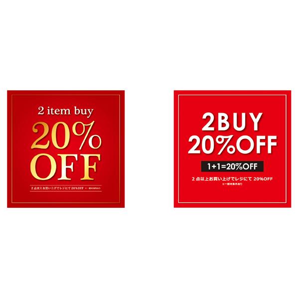 【まとめ買い10個セット品】 2BUYポスター20%OFF テーマポスター 【メイチョー】
