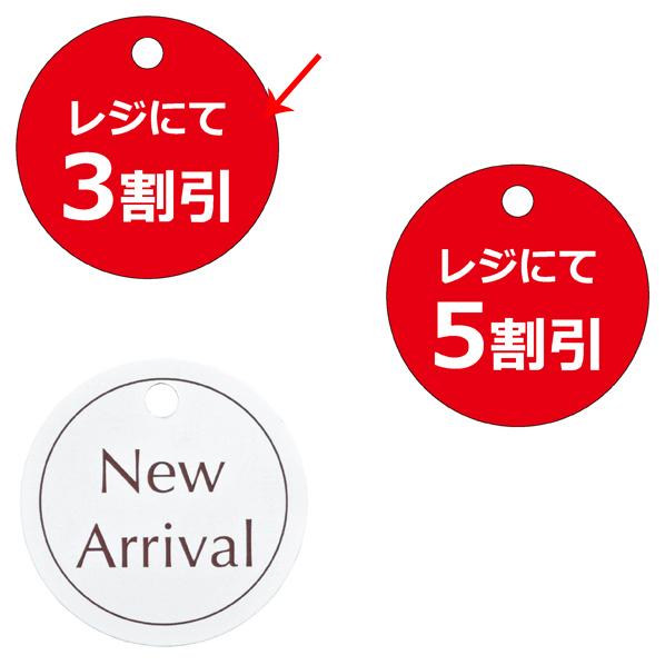【まとめ買い10個セット品】 ハンガーネック用ポップ 3割引 200枚 【メイチョー】