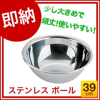 【まとめ買い10個セット品】(F)業務用 18-0ボール 39cm メイチョー