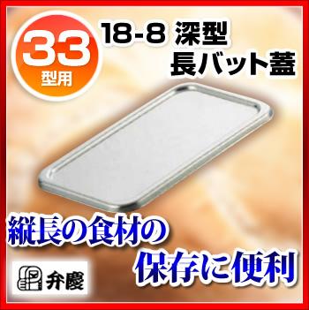【まとめ買い10個セット品】【 業務用 】【 調理バット 】 18-8長バット蓋 33型用 33.8cm×20.6cm