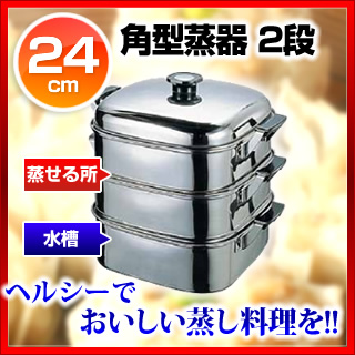 【 業務用 】[T]18-8ステンレス 角型蒸器 24cm 3段 【 せいろ セイロ 蒸篭 蒸し器 ステンレス 】