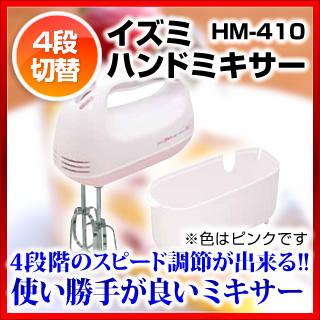 【まとめ買い10個セット品】【 業務用 】イズミ ハンドミキサーHM-410