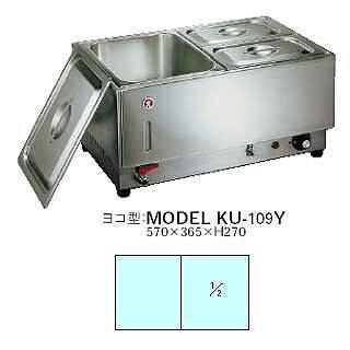 【 業務用 】電気フードウォーマー1/1ヨコ型 KU-102Y 【 フードウォ―マー 】