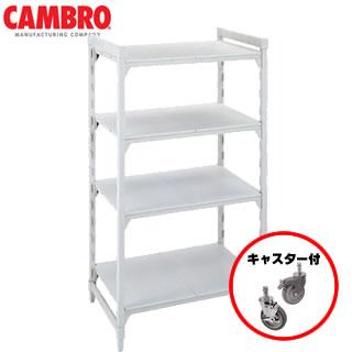 【 業務用 】460ベンチ移動カムシェルビングセット46×61×H191cm4段