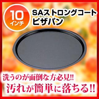 【まとめ買い10個セット品】【 業務用 】SAストロングコート ピザパン10インチ