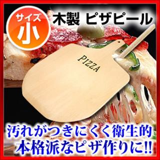 【まとめ買い10個セット品】木製ピザトレー ピザピール小【業務用】 木製の手付きピザトレー ブレッドボードピザピール 木製 小