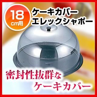 【まとめ買い10個セット品】【 業務用 】【 ケーキカバー 】 ケーキドーム エレックシャポー[大] PL-1305B 黒