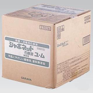 【 業務用 】シャボネット石鹸液ユ・ム 20kg Sコック付