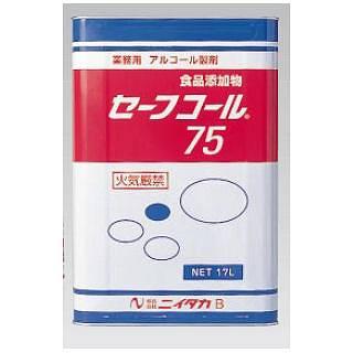 【 業務用 】セーフコール75 [アルコール除菌剤]17L