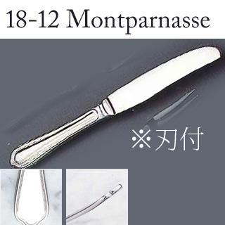 【まとめ買い10個セット品】【 業務用 】18-12モンパルナス テーブルナイフ[刃付][カトラリー]
