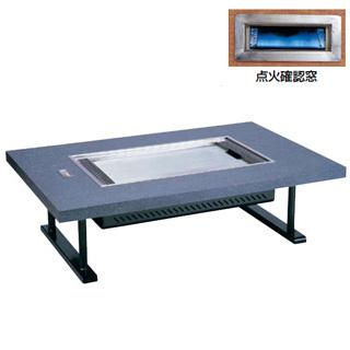 【 業務用 】お好み焼鉄板ロースターHHN-6036D 和卓石目グレー LPガス 【 メーカー直送/代金引換決済不可 】