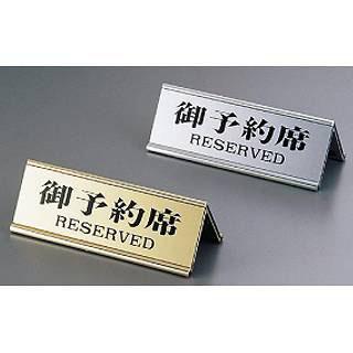 【まとめ買い10個セット品】【 業務用 】えいむ アルミA型両面予約席RY-32Jゴールド