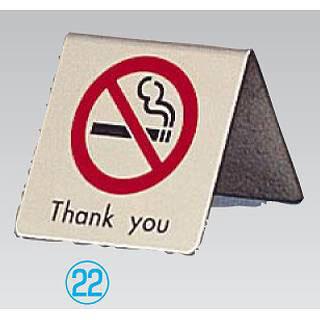 【まとめ買い10個セット品】【 業務用 】真鍮製 卓上禁煙サイン LG551-2