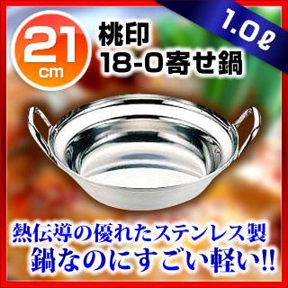【まとめ買い10個セット品】【 業務用 】桃印 18-0寄せ鍋21cm
