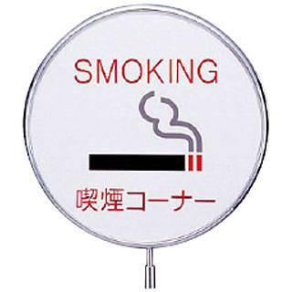 【 業務用 】サインポール用プレートECS-1 喫煙コーナー