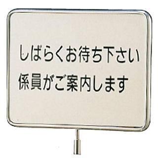 【 業務用 】サインポール用プレート ECS-4 しばらくお待ちください・・・ 【 メーカー直送/代金引換決済不可 】