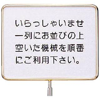 【 業務用 】サインポール用プレート EGS-4 いらっしゃいませ・・・ 【 メーカー直送/代金引換決済不可 】