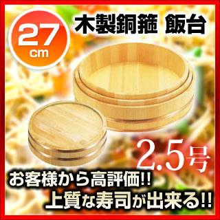 【まとめ買い10個セット品】【 業務用 】木製銅箍 飯台[サワラ材]27cm
