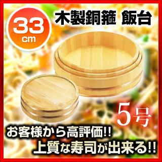 【まとめ買い10個セット品】【 業務用 】木製銅箍 飯台[サワラ材]33cm