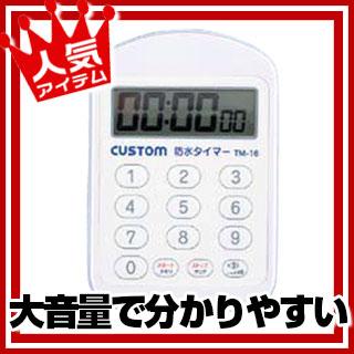 【まとめ買い10個セット品】防水タイマー TM-16 (99時間99分99秒計) 【厨房館】