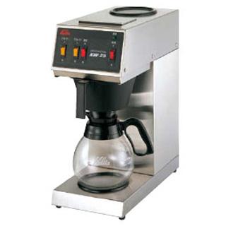 【 業務用 】カリタ 業務用コーヒーマシンKW-25