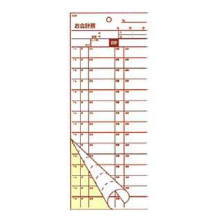 【まとめ買い10個セット品】会計伝票 2枚複写 S-20F (50枚組×10冊入)