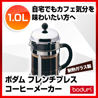 【まとめ買い10個セット品】【 業務用 】ボダム フレンチプレスコーヒーメーカー1928-16 シャンボール