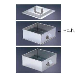 【 業務用 】SA21-0角蒸器45cm用:枠(目皿付)