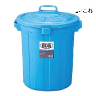 【まとめ買い10個セット品】GK丸型ペール 45型 蓋【 ペール バケツ ゴミ箱 大型ごみ箱 キッチン 】 【厨房館】