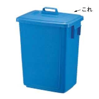 【まとめ買い10個セット品】セキスイ ポリペール角型 60型 蓋【 ペール バケツ ゴミ箱 大型ごみ箱 キッチン 】 【厨房館】