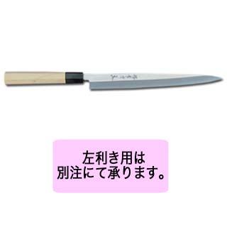 【 業務用 】【和包丁 フグ引 刺身包丁】シェフ和包丁ふぐ引 330mm