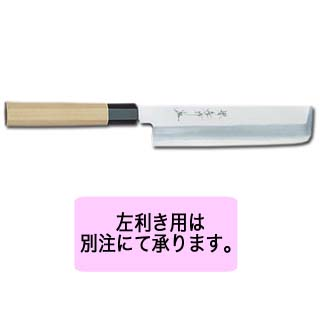 【 業務用 】シェフ和包丁薄刃 195mm