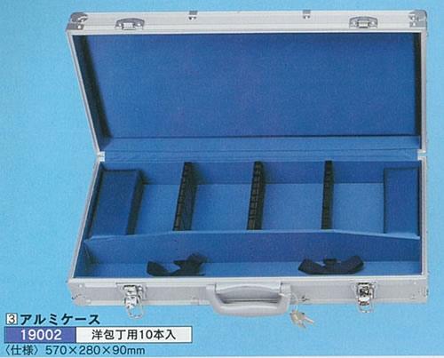 【 業務用 】包丁ケース アルミケース 洋刀用 19002