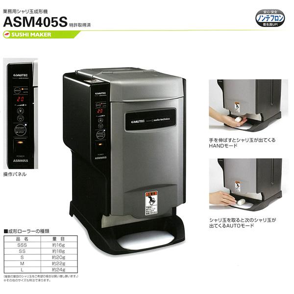 AUTEC 業務用 すしメーカー ASM405S 半自動 1個取 保温機能付 【 メーカー直送/後払い決済不可 】【厨房館】