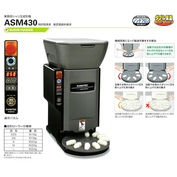 AUTEC 業務用 すしメーカー ASM430 全自動 両取高速機 保温機能付 【 メーカー直送/後払い決済不可 】【厨房館】
