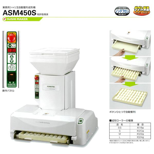 AUTEC 業務用 すしメーカー ASM450S 全自動 トレー整列機能付 【 メーカー直送/後払い決済不可 】【厨房館】