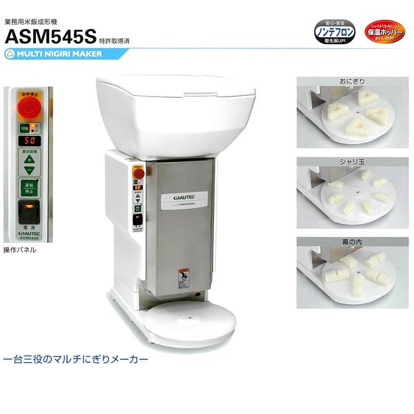 AUTEC 業務用 マルチにぎりメーカー ASM545S 全自動 成形型1セット付 【 メーカー直送/後払い決済不可 】 【厨房館】